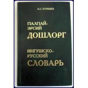 INGUSHSKO-RUSSKII SLOVAR: 11142 CLOVA.