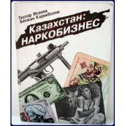 KAZAKHSTAN: NARKOBIZNES,