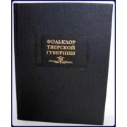 FOL'KLOR TVERSKOI GUBERNII. Sbornik Iu. M. Sokolova i M. I. Rozhnovoi, 1919-1926 gg.