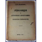 REVOLIUTSIYA I AGRARNAYA PROGRAMMA SOTSIALISTOV'-REVOLIUTSIONEROV'.
