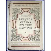 RISUNOK STARYKH RUSSKIKH MASTEROV.