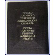 RUSSKO-LATINSKO-UZBEKSKII MEDITSINSKII SLOVAR'