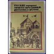RUSSKIE NARODNYE GORODSKIE PRAZDNIKI, UVESELENIYA I ZRELISHCHA. Konets XVIII-nachalo XX veka.s
