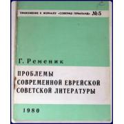 PROBLEMY SOVREMENNOI EVREISKOI SOVETSKOI LITERATURY.