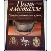 A Song in Metal. Folk Art of Uzbekistan