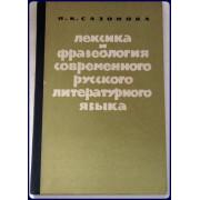 LEKSIKA I FRAZEOLOGIYA SOVRENNOGO RUSSKOGO LITERATURNOGO YAZYKA.