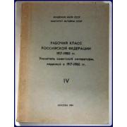 RABOCHII KLASS ROSSIISKOI FEDERATSII 1917-1980gg.  Ukazaatel' Sovetskoi Literatury, Izdannoi v 1917-1980.. Tom 4.