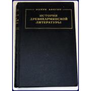 ISTORIYA DREVNEARMYANSKOI LITERATURY. Perevod s Armyanskogo K. A.  Melik-Ogandzhanyana  i M. O. Darbinyan.