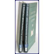 SIBIRSKII GEOGRAFICHESKII SBORNIK. Vols. 1 & 2.
