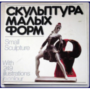 SKUL'PTURA MALYKH FORM. [Small Sculpture].