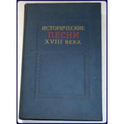 ISTORICHESKIE PESNI XVIII VEKA. PAMYATNIKI RUSSOKOGO FOLK'LORA. Izz. podgotovili O. B. Alekseeva i L. I. Emel'yanov.
