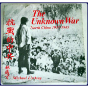 THE UNKNOWN WAR. North China 1937-1945.