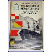KHRONIKA PAROKHODA GIUGO. Sovetskii vooennyi roman.