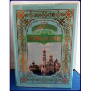 THE ARCHITECTURE OF RUSSIA FROM OLD TO MODERN TIMES. VOLUME II: PALACES, MANORS AND CHURCHES